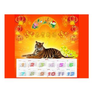 Chinese calendar 2010 postcard