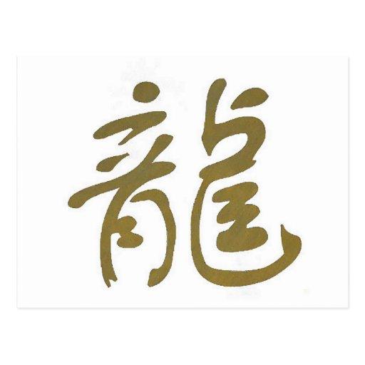 Chinese calligraphy dragon postcard zazzle