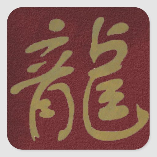Chinese Calligraphy Dragon Square Sticker