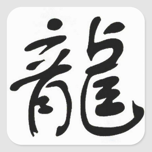 Chinese Calligraphy Dragon Sticker