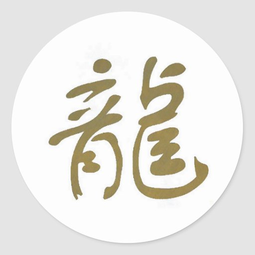 Chinese Calligraphy Dragon Round Stickers