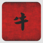 Chinese Calligraphy Symbol for Ox in Red and Black Square Sticker