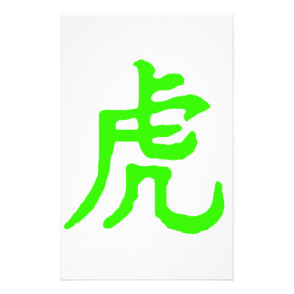 """Chinese Character American Meaning """"Tiger"""" Stationery Design"""