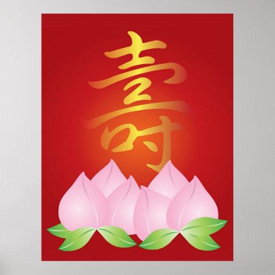 Chinese Character Calligraphy Longevity Illustrati Poster