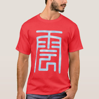 "Chinese character ""cloud"" T-Shirt"