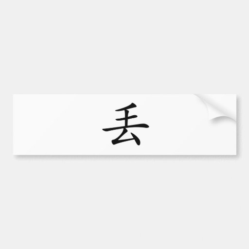 Chinese Character : diu, Meaning: lose, drop Bumper Stickers