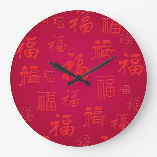 Chinese Character for Fortune Round Wall Clock Clock