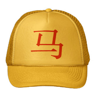 Chinese Character for Horse Cap