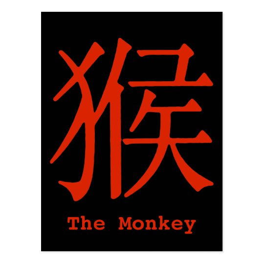 Chinese Character for Monkey Postcard
