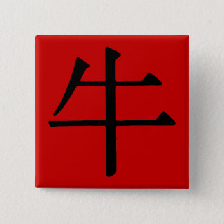 Chinese Character for Ox 15 Cm Square Badge