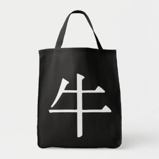 Chinese Character for Ox Grocery Tote Bag