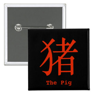 Chinese Character for Pig 15 Cm Square Badge