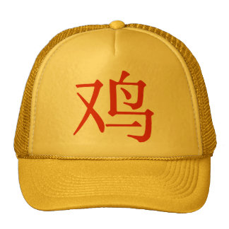 Chinese Character for Rooster Cap