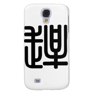 Chinese Character gan Meaning catch up drive Samsung Galaxy S4 Cases