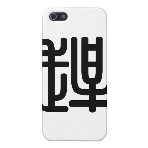 Chinese Character : gan, Meaning: catch up, drive Case For iPhone 5