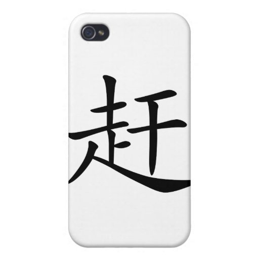 Chinese Character : gan, Meaning: catch up, drive iPhone 4 Covers