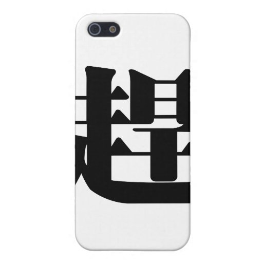 Chinese Character : gan, Meaning: catch up, drive Covers For iPhone 5