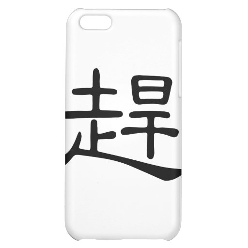 Chinese Character : gan, Meaning: catch up, drive iPhone 5C Covers