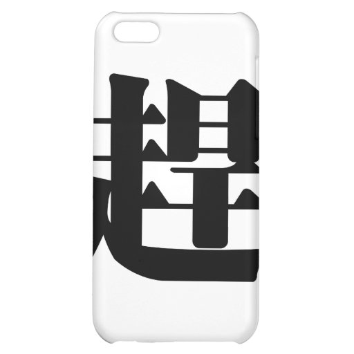 Chinese Character : gan, Meaning: catch up, drive iPhone 5C Cases