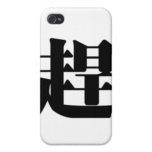 Chinese Character : gan, Meaning: catch up, drive Covers For iPhone 4