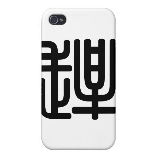Chinese Character : gan, Meaning: catch up, drive iPhone 4/4S Covers