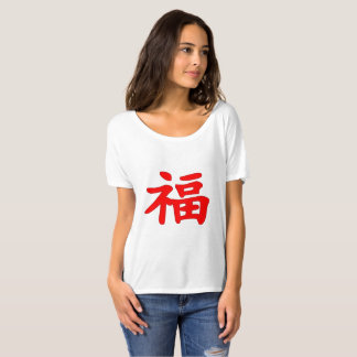 Chinese character (goes on any background colour) T-Shirt