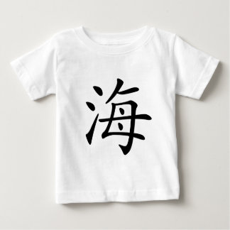 Chinese Character : hai, Meaning: sea Baby T-Shirt