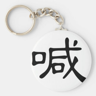 Chinese Character : han, Meaning: shout, yell Key Chain