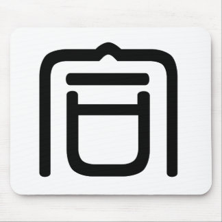 Chinese Character : he2, Meaning: merge, gather Mouse Pad