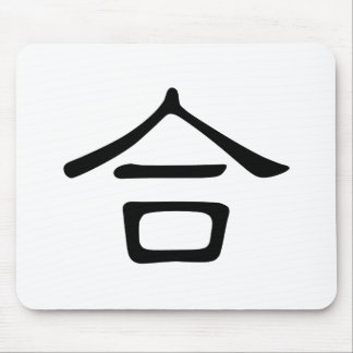 Chinese Character : he2, Meaning: merge, gather Mousepads