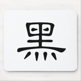 Chinese Character : hei, Meaning: black, dark Mouse Pad