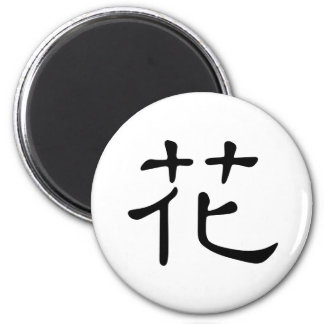 Chinese Character : hua, Meaning: flower, bloom, 6 Cm Round Magnet