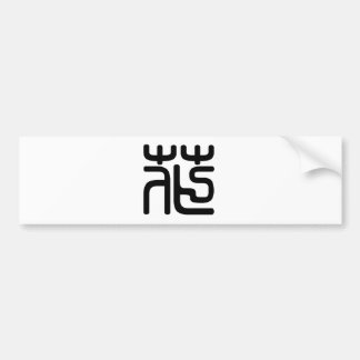 Chinese Character : hua, Meaning: flower, bloom, Bumper Sticker