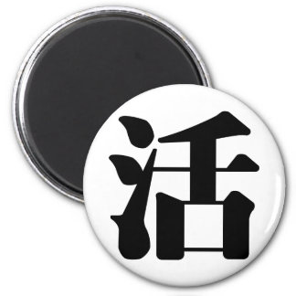Chinese Character : huo, Meaning: liv192_huo_3.pdf 6 Cm Round Magnet
