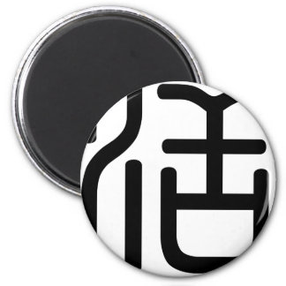 Chinese Character : huo, Meaning: live, life 6 Cm Round Magnet