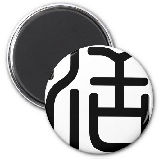 Chinese Character : huo, Meaning: live, life Fridge Magnets