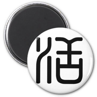 Chinese Character huo Meaning live life Refrigerator Magnet