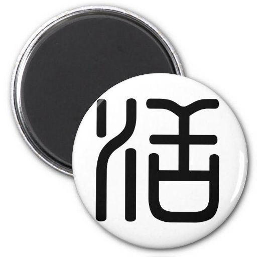 Chinese Character : huo, Meaning: live, life Refrigerator Magnet