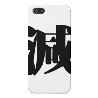 Chinese Character : jian, Meaning: decrease, subtr Case For iPhone 5
