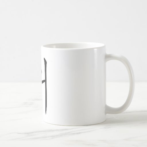 Chinese Character : jiao, Meaning: cry, shout Mug