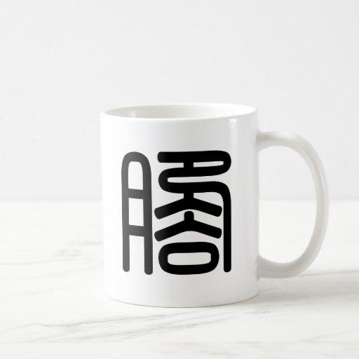 Chinese Character : jiao, Meaning: feet Coffee Mugs