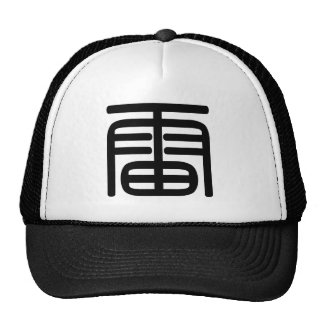 Chinese Character : lei, Meaning: thunder Cap