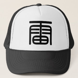Chinese Character : lei, Meaning: thunder Trucker Hat