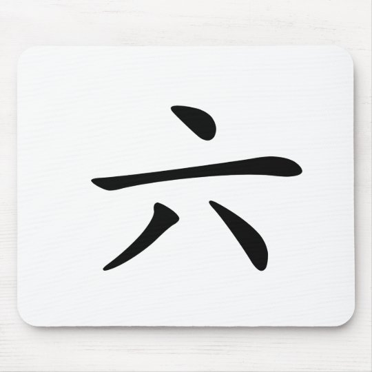Chinese Character : liu, Meaning: six number Mouse Mat