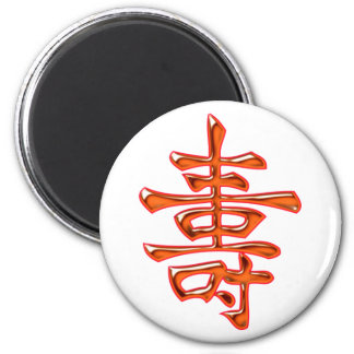 Chinese character long life long life 6 cm round magnet