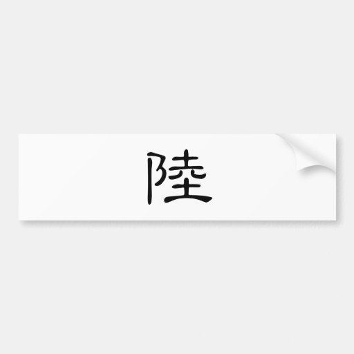 Chinese Character : lu, Meaning: land, continent Bumper Sticker