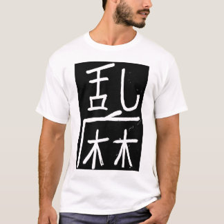 chinese character meaning 'chaos/anarchy T-Shirt