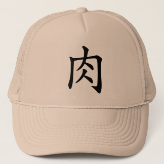 "Chinese character ""meat"" trucker hat"