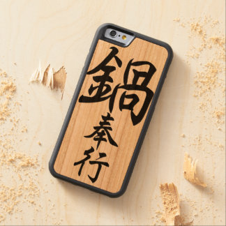 "Chinese character ""pot magistrate"" cherry iPhone 6 bumper case"