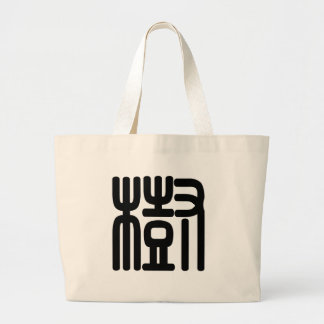 Chinese Character : shu, Meaning: tree, plant Tote Bags